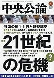 中央公論 2020年 04 月号 [雑誌]
