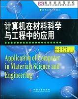 计算机在材料科学与工程中的应用