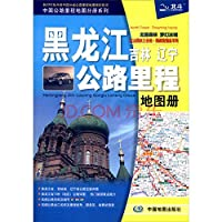 China the highway mileage Map Volume Series: Heilongjiang. Jilin. Liaoning highway mileage atlas(Chinese Edition)