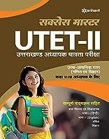 UTET-II Class (VI-VIII) Ganit Avam Vigyan Shikshak Ke Liye