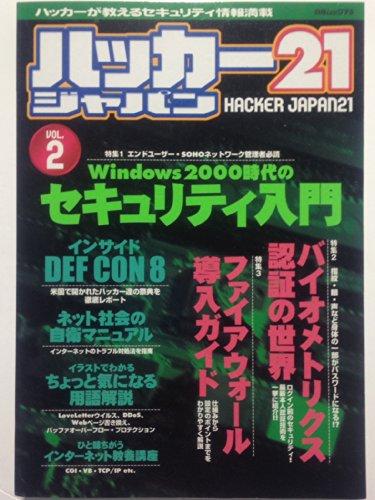 ハッカージャパン21 (Vol.2) (白夜ムック (75))