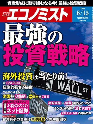 週刊エコノミスト 2021年06月15日号