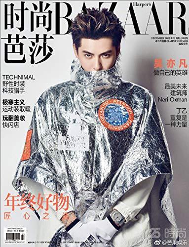 HARPER'S BAZZAR CHINA 【中国雑誌】 EXO Kris Wu ウー・イーファン 表紙 2018年 12月号