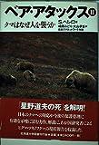 ベア・アタックス―クマはなぜ人を襲うか (2)