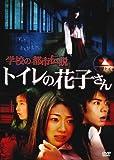 学校の都市伝説 トイレの花子さん[DVD]