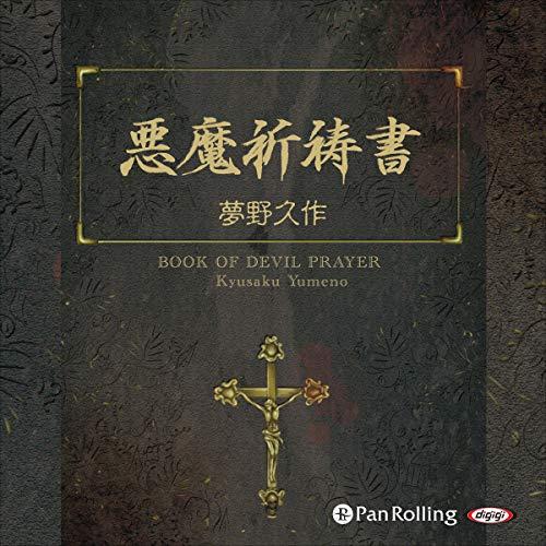 『悪魔祈祷書』のカバーアート