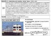 新品 ◆A8881 マイクロエース 山陽電鉄3050系 鋼製車 新塗装 旧シンボル 4両セット Nゲージ 鉄道模型