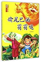 Meng Meng steal tail clatter in children's literature selected Wensheng(Chinese Edition)