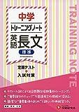 中学 トレーニングノート 英語長文(標準): 定期テスト+入試対策