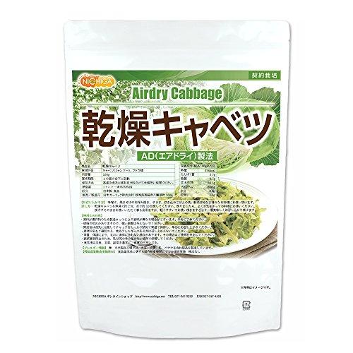 乾燥 キャベツ 350g ADきゃべつ(契約栽培) [02] NICHIGA(ニチガ)