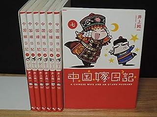 中国嫁日記 コミック 1-7巻セット [-]