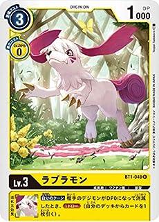 デジモンカードゲーム BT1-049 ラブラモン (U アンコモン) ブースター NEW EVOLUTION (BT-01)