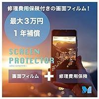 【修理費用保険付き】Screen Protector for iPhone SE 第2世代 / iPhone SE2 用 9H 強化ガラス液晶保護フィルム
