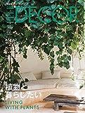ELLE DECOR(エルデコ) 2020年6月号 (2020-05-07) [雑誌]