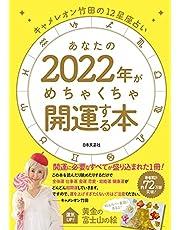キャメレオン竹田の12星座占い あなたの2022年がめちゃくちゃ開運する本: 開運に必要なすべてが盛り込まれた1冊!