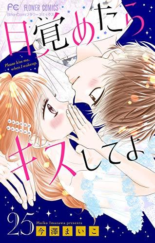 目覚めたらキスしてよ【マイクロ】(25) (フラワーコミックス)