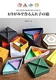 おりがみで作る入れ子の箱: さまざまな形の箱を組み合わせて楽しむ