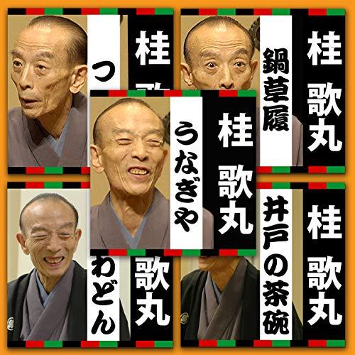 『NHK落語 桂歌丸 (5本セット)』のカバーアート