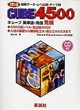 Cube 4500キューブ英単語・熟語発展