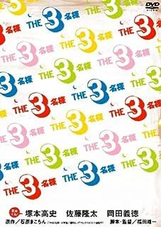 THE3名様 みんなが選んじゃったベスト11 これってどーよ!? [DVD]