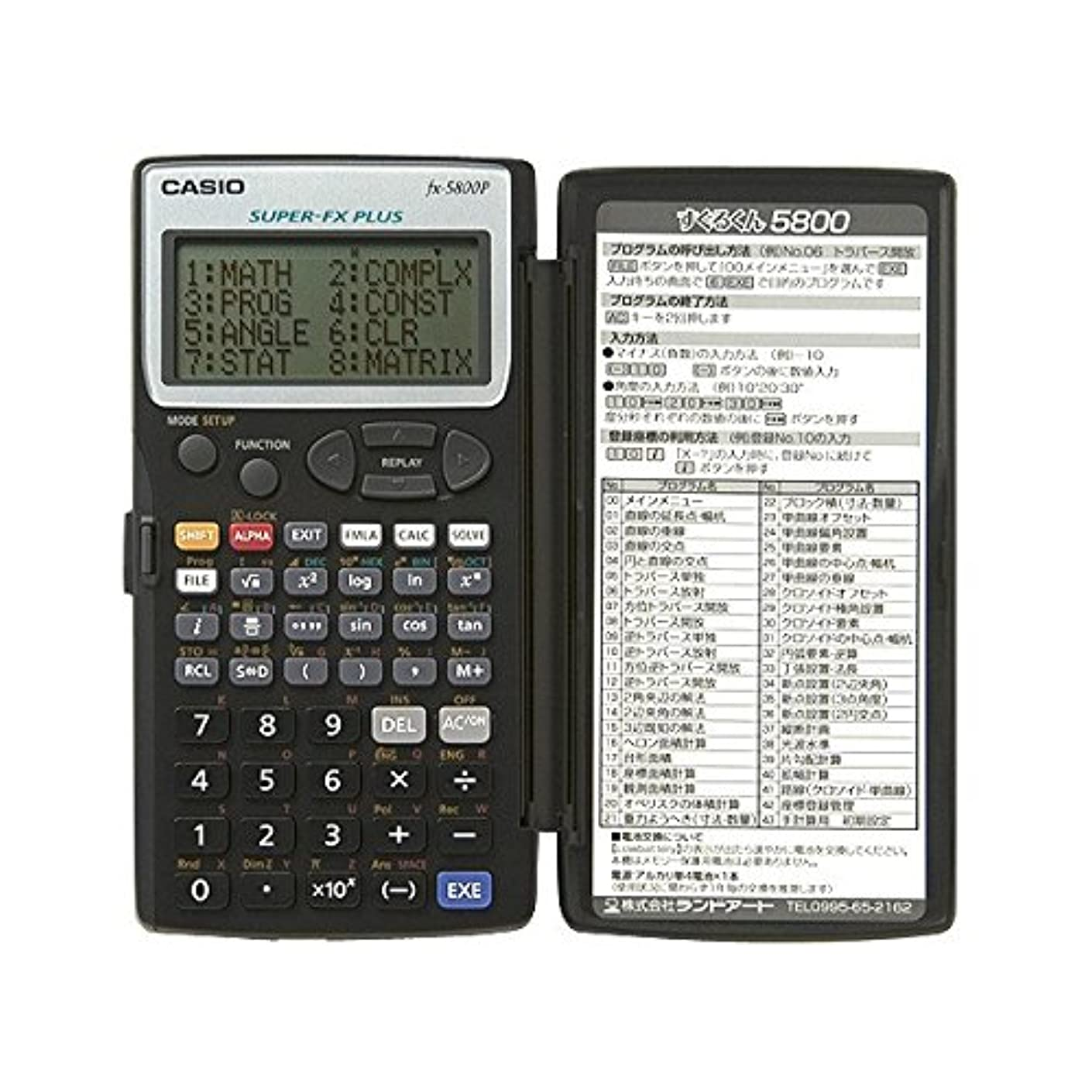 ミシン誓いリンクハイビスカス(HIBISCUS) 測量電卓 すぐるくん5800 オリジナルバージョン プログラム関数電卓 携帯測量ツール
