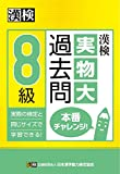 漢検 8級 実物大過去問 本番チャレンジ