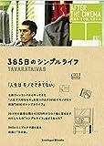 『365日のシンプルライフ』 DVDブック(DVD+ミニブック)