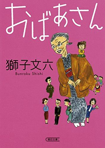 おばあさん (朝日文庫)