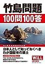 月刊WiLL  ウィル  2014年 3月号増刊『竹島問題100問100答』 雑誌