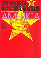 【改訂第4版】アメリカ暮らし すぐに使える常識集