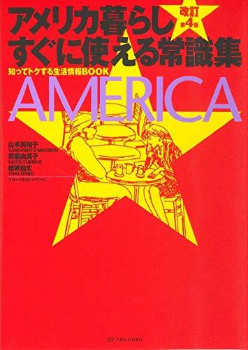 【改訂第4版】アメリカ暮らし すぐに使える常識集の詳細を見る