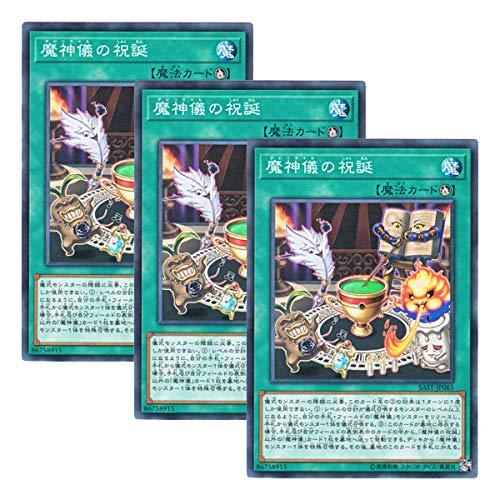 【 3枚セット 】遊戯王 日本語版 SAST-JP065 魔神儀の祝誕 (ノーマル)