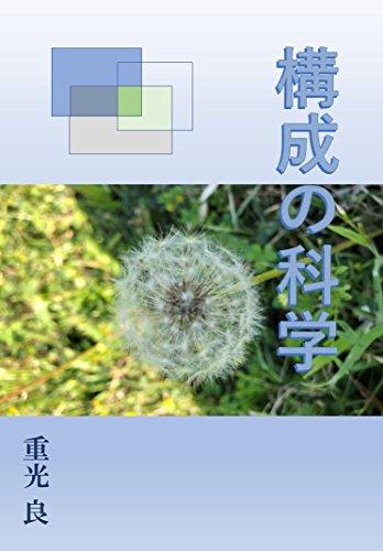 KOSEI NO KAGAKU (Japanese Edition)