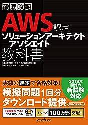AWS認定ソリューションアーキテクト -- アソシエイト教科書