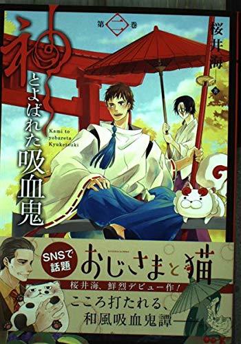 神とよばれた吸血鬼(2) (ガンガンコミックスONLINE)
