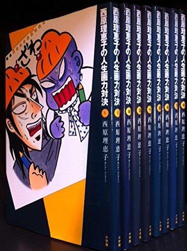 西原理恵子の人生画力対決 コミック 1-8巻セット (コミックス単行本)