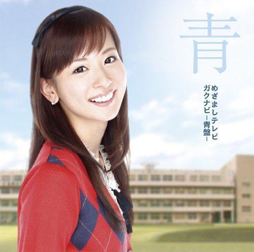 Mezamashi TV Gakunabi:Ao Ban