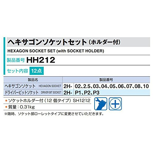 TONE(トネ)『ヘキサゴンソケットセット(ホルダー付)(HH212)』