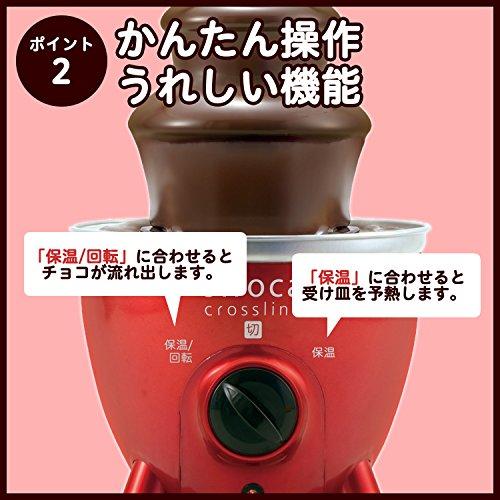 sirocaチョコレートファウンテンSCT-133[3・4人用][並行輸入品]