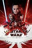 PremiumPrints - Star Wars Last Jedi Episode VIII Movie Poster - XFIL774 Premium Canvas 11' x 17' (28 cm x 43 cm)