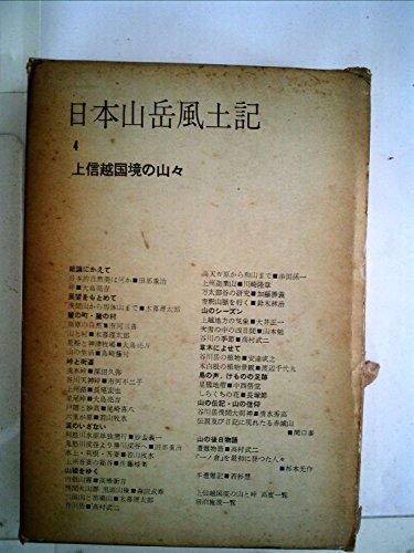 日本山岳風土記〈第4〉上信越国境の山々 (1960年)