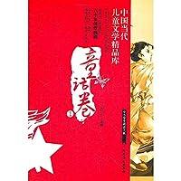 童话卷1中国当代儿童文学精品库