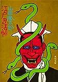 江戸忍法帖 (角川文庫)