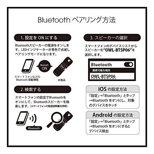 Owltech(オウルテック)『防水ワイヤレスステレオスピーカー(OWL-BTSP06)』