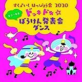 すく♪いく はっぴょう会 2020【年少~年長】 ドッキドキ☆ぼうけん発表会 ダンス