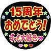 手作り応援うちわ用文字【シール・15周年おめでとう B】