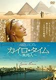 カイロ・タイム~異邦人~ [DVD]