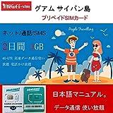 [グアム サイパン島]グアム サイパン 4G-LTE 高速データ通信使い放題 電話かけ放題 プリペイドSIMカード (2日間4GB高速テータ)