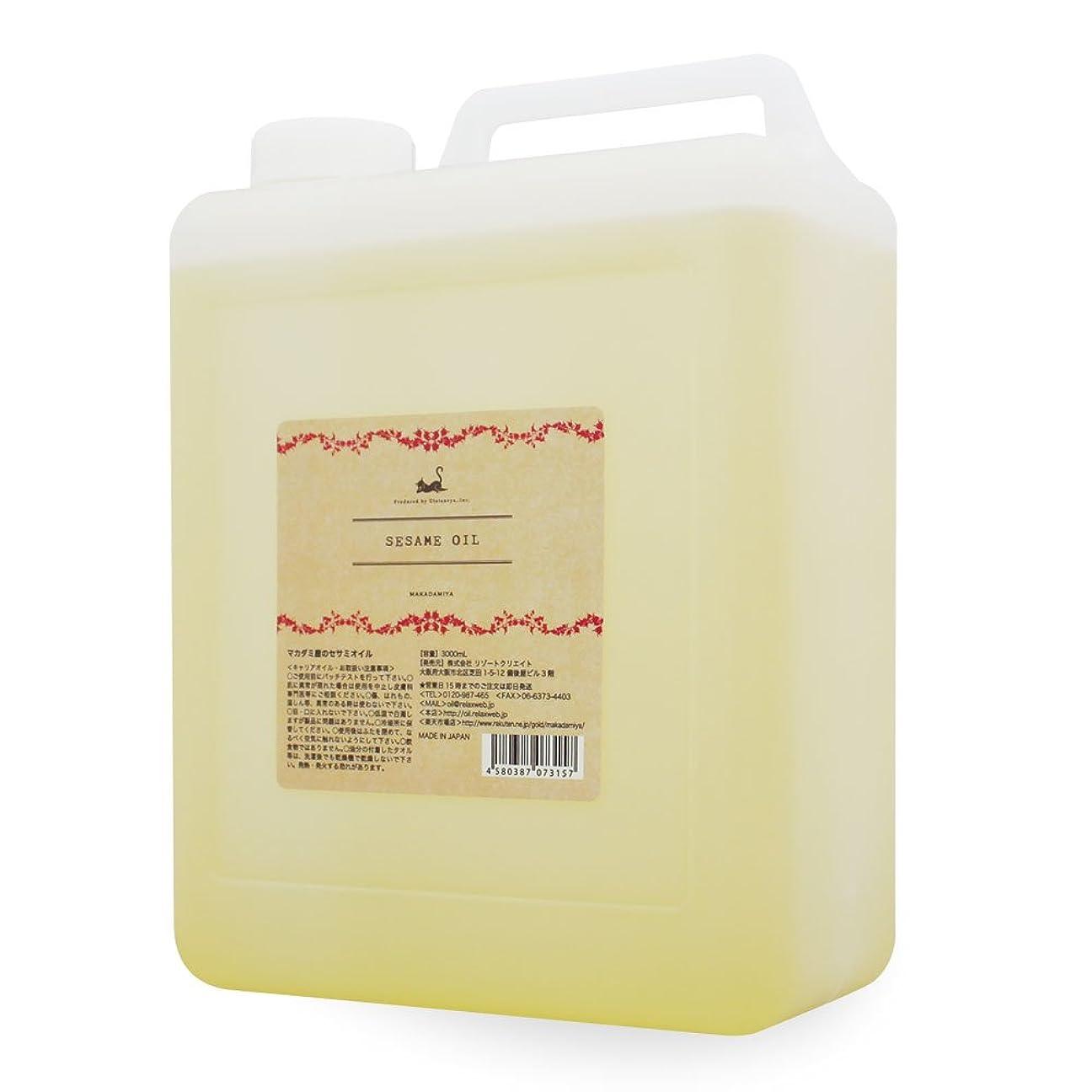 吸収米国端セサミオイル3000ml (白ゴマ油/コック付) 高級サロン仕様 マッサージオイル キャリアオイル (フェイス/ボディ用) 業務用?大容量