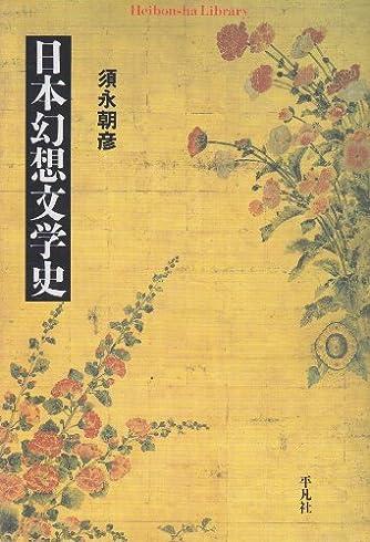 日本幻想文学史 (平凡社ライブラリー す 9-1)